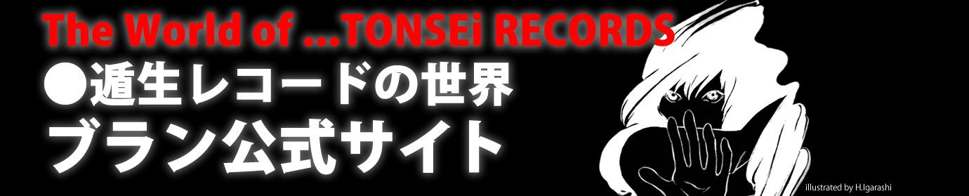 遁生レコードの世界